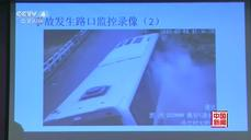 China bus crash on video