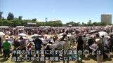 沖縄で米軍基地反対の大規模抗議集会、6万5000人が参加(字幕・19日)