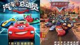 Disney sues over China's 'Cars' lookalike