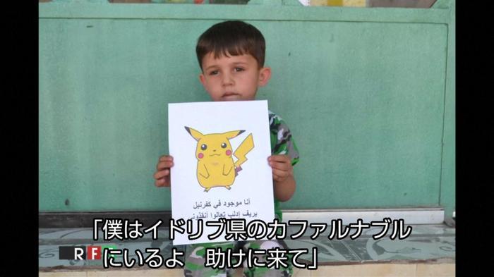 「助けて」シリアの子どもたちがポケモンGO利用して窮状訴え(字幕・22日)