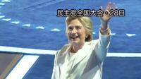 初の女性大統領候補、ヒラリー・クリントン氏の試練(29日)