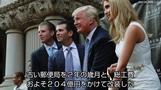 ホワイトハウス目指すトランプ氏、近所に高級ホテル開業(字幕・12日)
