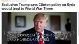 クリントン氏のシリア政策は「第3次大戦」招く、トランプ氏批判(字幕・25日)