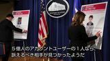 米政府がロシアのスパイ起訴、米ヤフーへのサイバー攻撃で(字幕・15日)