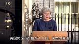 英総選挙前倒しへ、EU離脱で首相の求心力高める狙い(字幕・18日)