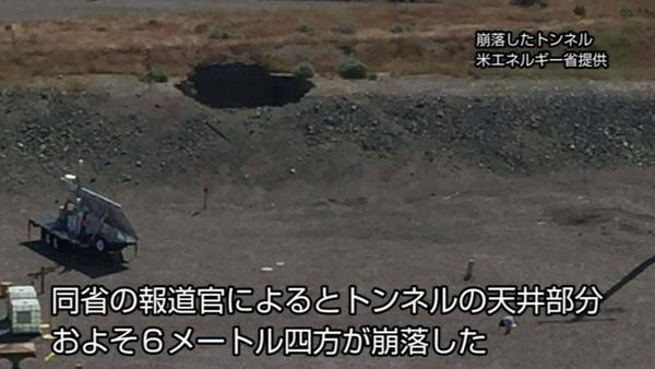 米核施設でトンネル崩落、長崎の原爆プルトニウム製造(字幕・9日)