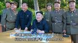 北朝鮮ミサイルの技術向上か、金正恩氏が量産を指示(字幕・22日)