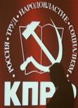 <p>Член Коммунистической партии РФ стоит на фоне экрана, отображающего партийную символику, 29 ноября 2008 года Коммунистическая партия вслед за лидерами России предрекла рост социальной напряженности из-за экономического кризиса и готова возглавить протесты, надеясь вернуть себе руководящую и направляющую роль, утраченную с распадом СССР. REUTERS/Alexander Natruskin (RUSSIA)</p>