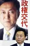 <p>Юкио Хатаяма сидит напротив постера во время встречи с Демократической партии в Токио 15 сентября 2009 года. Избранный премьер-министр Японии Юкио Хатояма, который вступит в должность в среду, приступил к формированию нового состава правительства, о чем свидетельствуют сообщения СМИ. REUTERS/Yuriko Nakao</p>