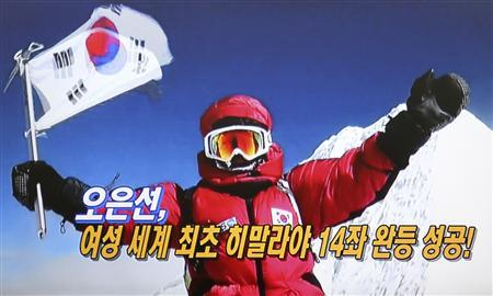 South Korean mountaineer Oh Eun-sun, 44, celebrates after climbing to the top of Mount Annapurna in Nepal, in this April 27, 2010 frame grab taken from footage released by KBS TV. The caption in the frame reads, ''Oh Eun-sun, successful record holder as the first woman to scale all 14 peaks''. REUTERS/KBS TV via Yonhap