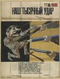 <p>One of Chicago Museum's unearthed Soviet posters is seen in this image released to Reuters on July 28, 2011. REUTERS/The Art Institute of Chicago/Handout</p>