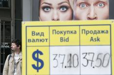 Штендер пункта обмена валют в Москве 2 сентября 2014 года. Рубль существенно вырос на торгах среды после сообщений о том, что президенты Украины и России договорились о прекращении огня в Донбассе, отбив убытки текущей недели, полученные российской валютой из-за угрозы ужесточения западных санкций. REUTERS/Maxim Zmeyev