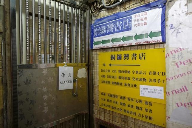 1月5日、中国政府に批判的な書籍を扱う書店の複数の関係者が行方不明になっている問題で、北京の英国大使館の報道官は、不明者の1人が英国市民だとし、深刻な懸念を示した。写真は閉店のお知らせがかかる香港の書店、1日撮影(2016年 ロイター/Tyrone Siu)
