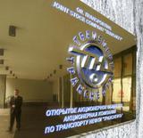 Табличка с логотипом Транснефти при входе в центральный офис компании в Москве. 9 января 2007 года. Чистая прибыль российской трубопроводной монополии Транснефть по МСФО выросла по итогам 2015 года в 2,4 раза до 143,4 миллиарда рублей в основном благодаря росту прокачки и тарифов, сообщила Транснефть в четверг. REUTERS/Anton Denisov