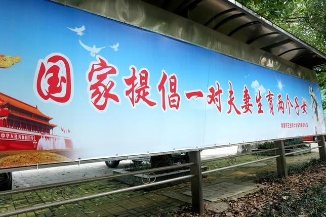 A poster advocating couples to have a second child, is seen in Changde, Hunan Province, China, July 14, 2016. Picture taken July 14, 2016. Red Chinese characters read ''the nation advocates one couple to have two children''. REUTERS/Stringer