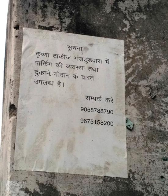 A notice pasted outside Krishna Talkies. Photo by Zeyad Khan