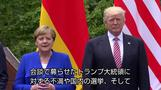 メルケル独首相、同盟関係巡る「率直発言」の背景(字幕・30日)