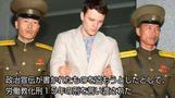 北朝鮮から解放の米大学生死去、米大統領「残忍な政権」と非難(字幕・19日)