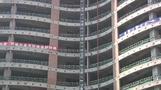 中国楼市继续降温 一线城市房价下行