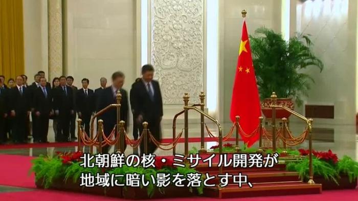 訪中の文大統領に韓流スター同行、関係立て直しへ「接待攻勢」(字幕・14日)