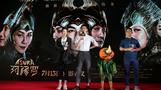 China big-budget movie pulled after sales flop