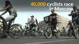 40,000 cyclists take to the roads in Moscow's bike festival