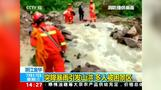 Rescue underway as heavy rain and floods lash China