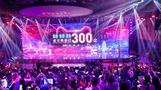 One minute, $1 bln: China's Singles' Day spree