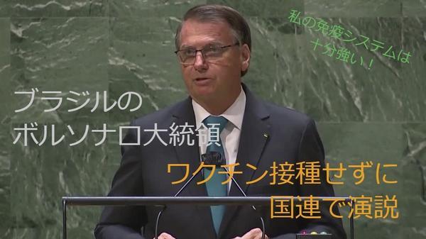 ブラジルのボルソナロ大統領、ワクチン接種せずに国連で演説(字幕・22日)