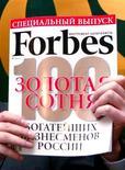 <p>Архивноое фото журнала Forbes с рейтингом богатейших бизнесменов России, сделанное в Москве 13 мая 2004 года. Состояние самых богатых бизнесменов России в кризисном 2009 году удвоилось до $297 миллиардов с $142 миллиардов годом ранее на фоне роста фондовых индексов и цен на сырье, сообщил в пятницу журнал Forbes. REUTERS/Sergei Karpukhin</p>