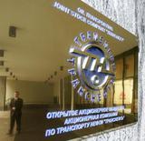 Табличка в штаб-квартире Транснефти в Москве 9 января 2007 года. Центробанк РФ определится с необходимостью расследовать крупную внебиржевую сделку с привилегированными акциями Транснефти в ближайшие дни, сказал журналистам в четверг первый зампред ЦБ Сергей Швецов. REUTERS/Anton Denisov (RUSSIA)