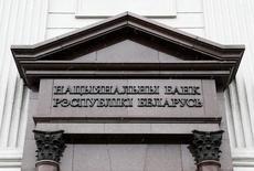 General view shows the National bank of Belarus headquarters in Minsk, Belarus February 25, 2016.  REUTERS/Vasily Fedosenko
