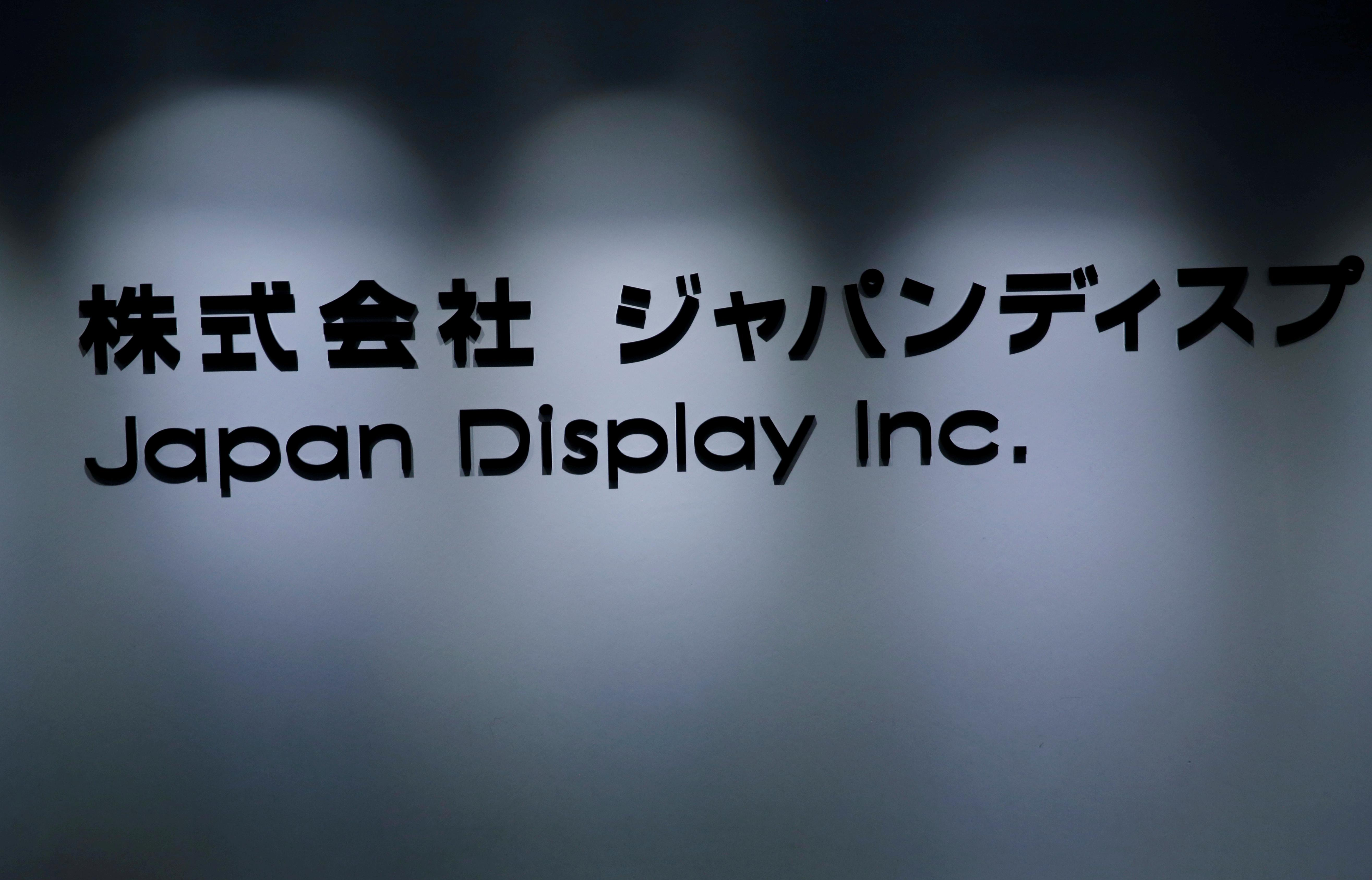 Apple supplier Japan Display to receive $830 million from asset...